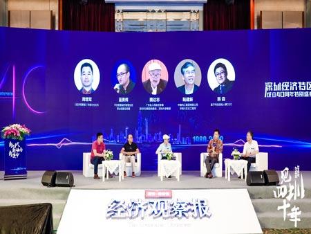 深圳经济特区成立40周年特别盛典圆满落