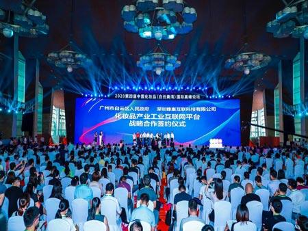 第四届中国化妆品国际高峰论坛在广州举