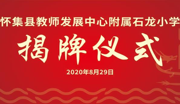 怀集县教师发展中心附属石龙小学揭牌仪