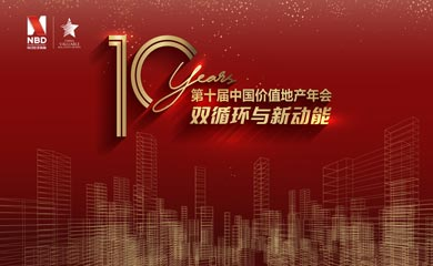 第十届中国价值地产年会伟德国际1946网页版在深