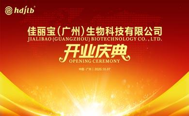佳丽宝(广州)生物科技有限公司开业庆