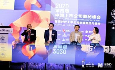2020第四届中国上市公司董秘峰会活动在深