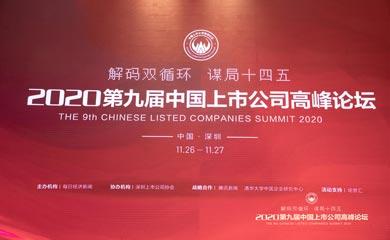 第九届中国上市公司高峰论坛