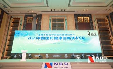 2020中国医药健康创新资本论坛