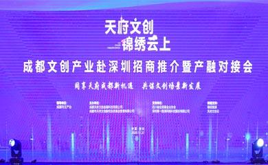 成都文创产业赴深圳招商推介
