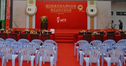 一份来自广州庆典策划公司针对庆典活动
