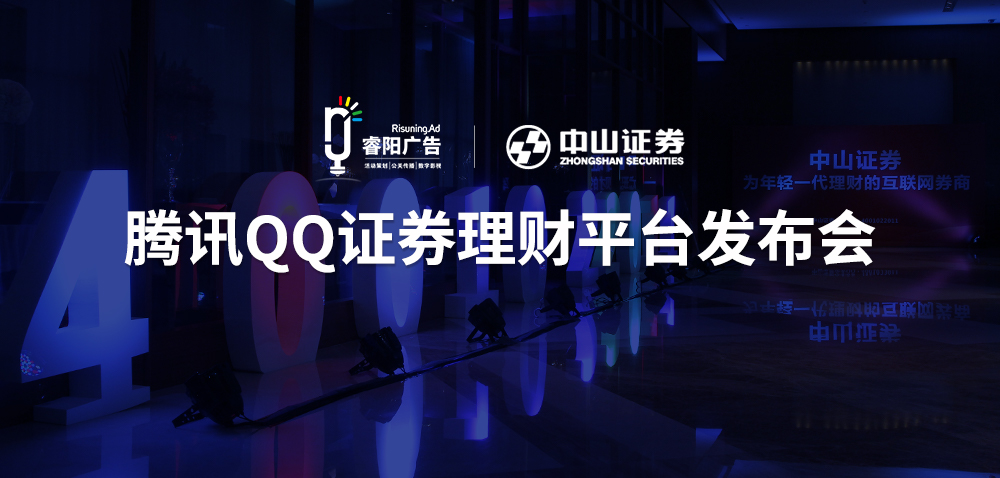 <b>腾讯企业QQ证券理财服务平台上线新闻发</b>