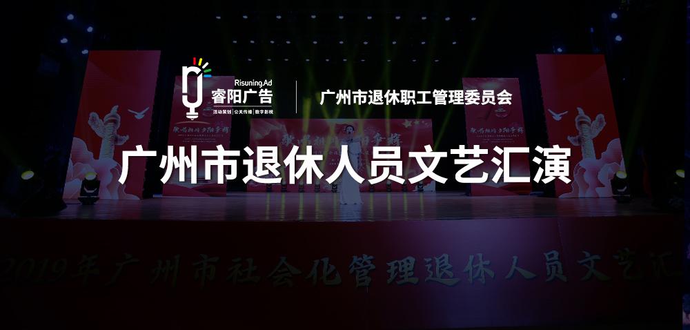 <b>歌唱祖国 夕阳争辉—广州市退休人员文艺</b>