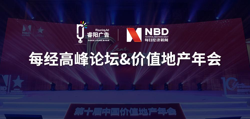 <b>每日经济新闻系列高峰论坛&中国价值</b>