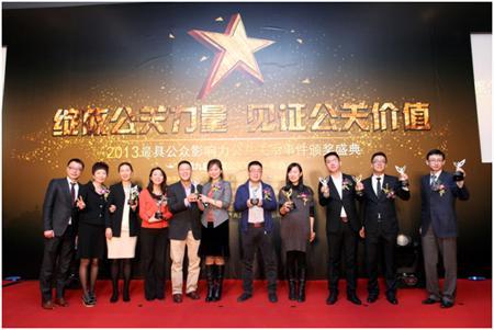 2013年度最具公众影响力公共关系事件颁奖
