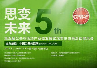 第五届中国公关供应商大会即将举行