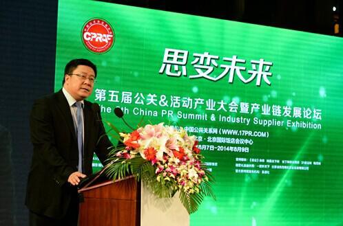 第五届公关供应商大会会议活动在京策划