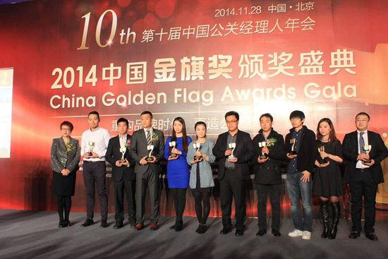 2014中国金旗奖颁奖庆典活动—昆仑山获奖