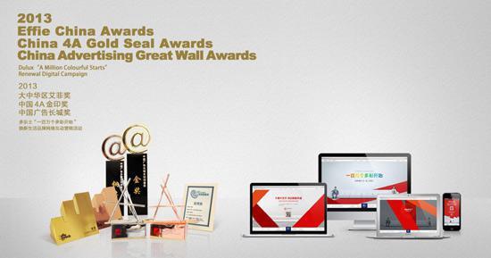 多乐士营销活动一举囊括7项广告大奖
