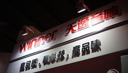 广州2014中国音响展览会展览活动
