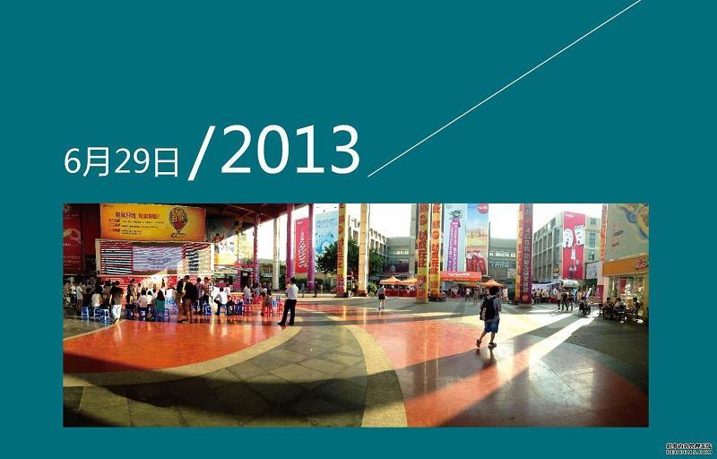 广州大学城商业中心中庭广场活动