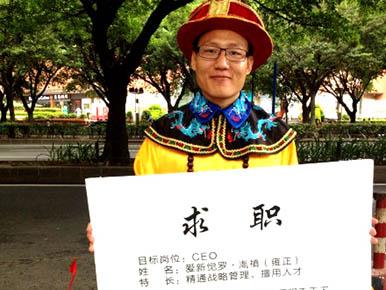 中国人才热线事件营销-甑嬛、雍正广、深