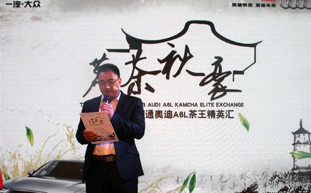 茗茶秋豪•奥迪A6L 茶王精英汇成功举办