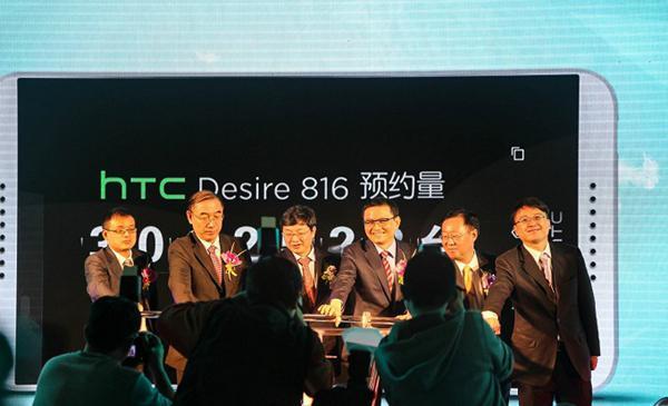 HTC新品发布