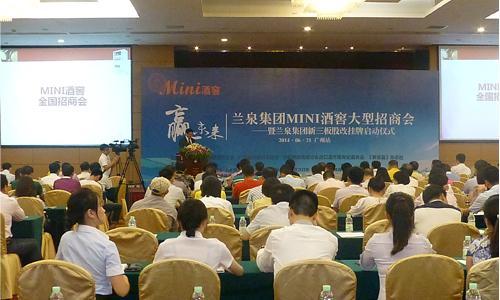 兰泉集团MINI酒窖大型招商会活动策划