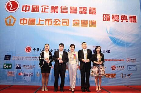 2014中国信誉企业认证颁奖典礼活动策划