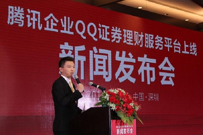腾讯企业QQ证券理财服务平台上线新闻发