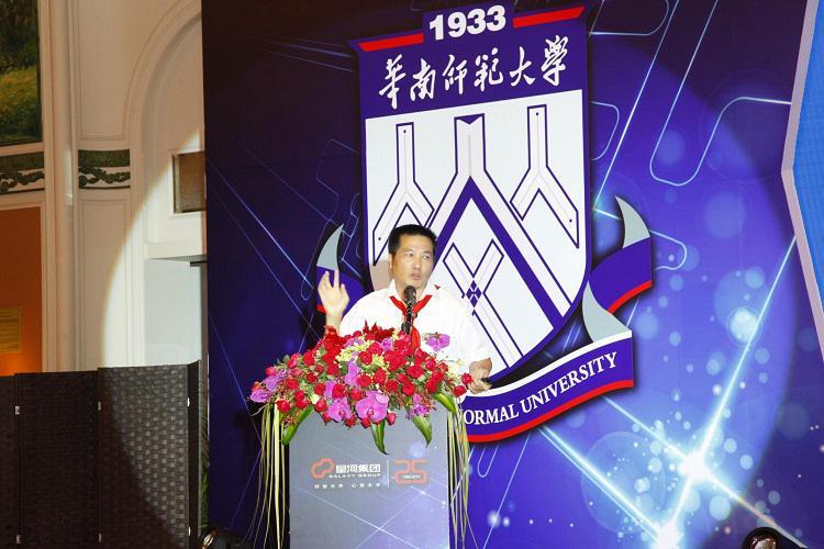 华南师范大学与星河集团合作办学战略发