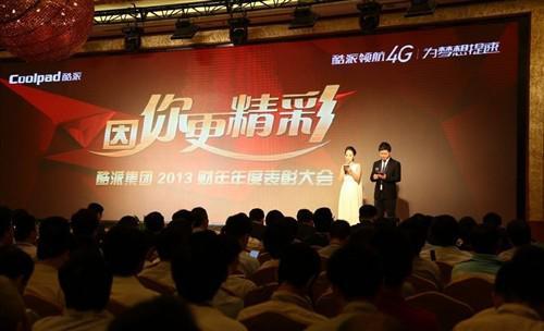 酷派2013财年表彰会活动在深圳隆重策划召