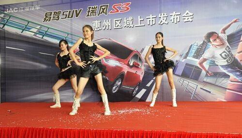 瑞风S3惠州上市发布会策划