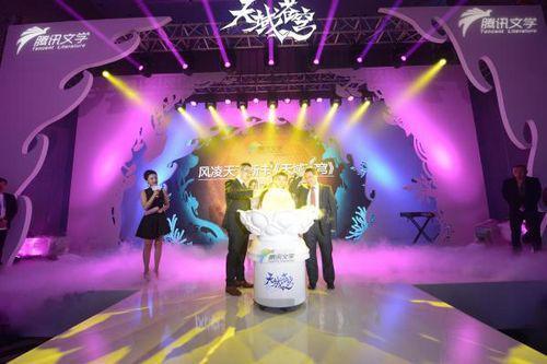 风凌天下在深圳策划举办新作《天域苍穹