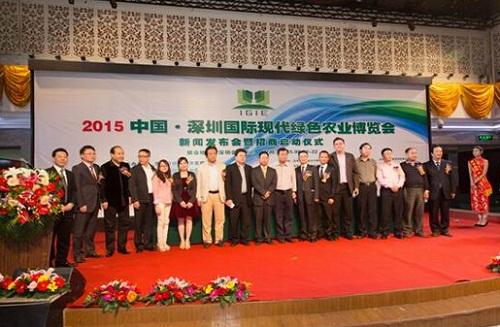 2015深圳绿博会发布会暨招商启动仪式策划