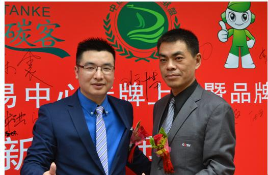 广州低碳客节能环保公司上市新闻发布会