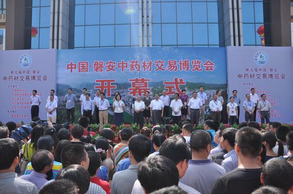 第七届中国·磐安药材交易博览会开幕