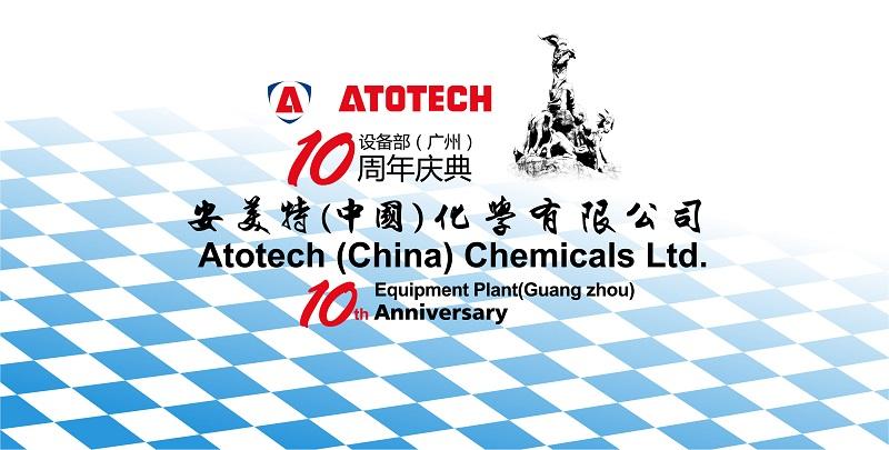 安美特(中国)化学有限公司广州