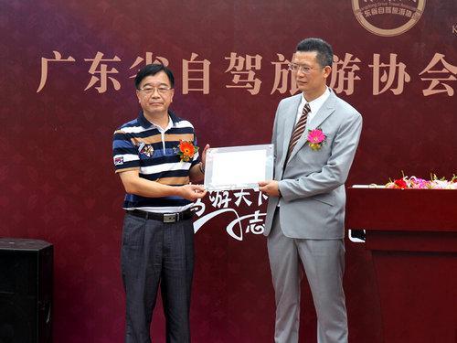 广东省自驾旅游协会佛山分会成立庆典