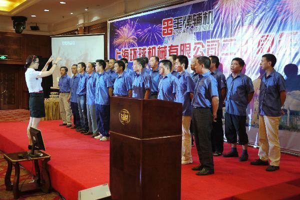 环球机械有限公司举办20周年庆典活动