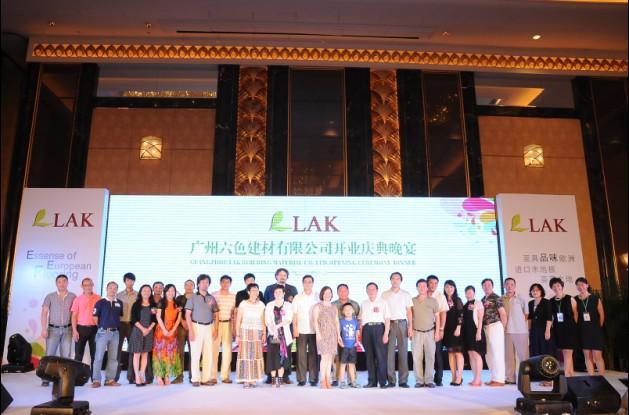 六色建材公司开业庆典活动策划