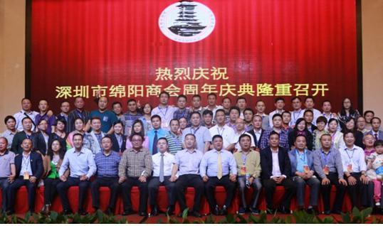 深圳绵阳商会举行成立一周年庆典