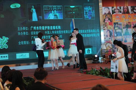 广州水玲珑护肤连锁庆典活动