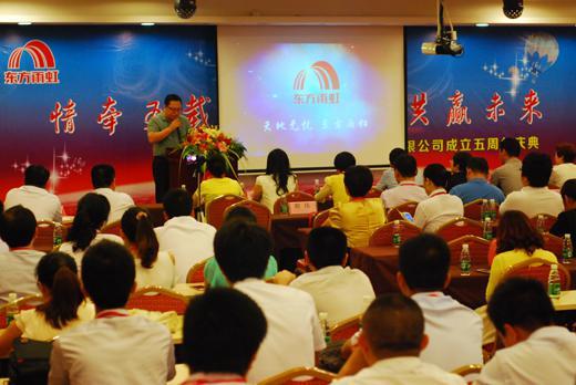 广东雨虹隆重举办五周年庆典活动