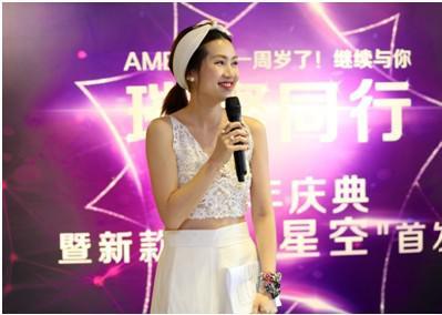 AMEBOX隆重举办一周年庆典活动