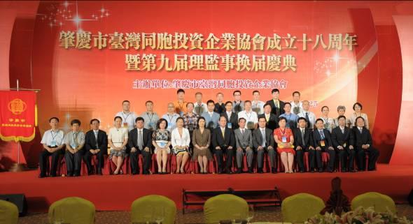肇庆市台商协会举行换届庆典活动