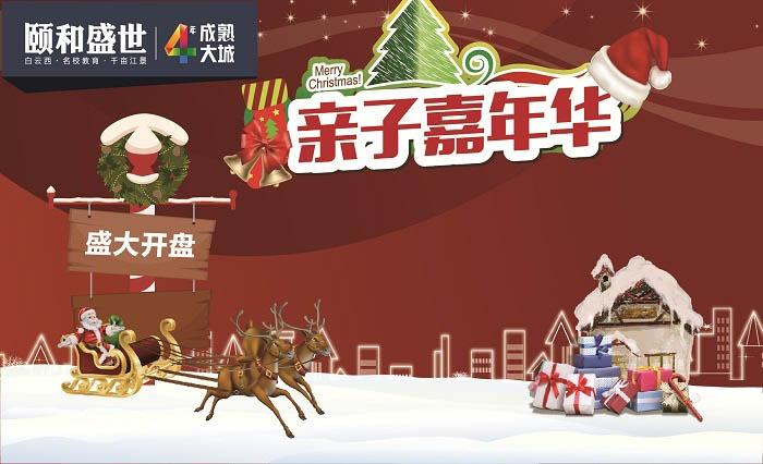 圣诞欢乐颂 亲子嘉年华—颐和盛世开盘活