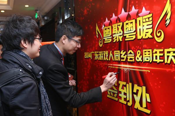 广游同盟会2014周年庆典策划