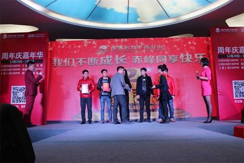 辉煌两周年:广州维多利地下商业街庆典