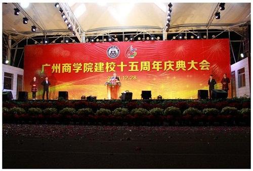 广州商学院建校十五周年庆典策划