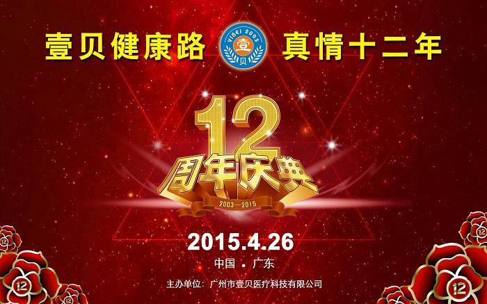壹贝集团成立12周年庆典策划