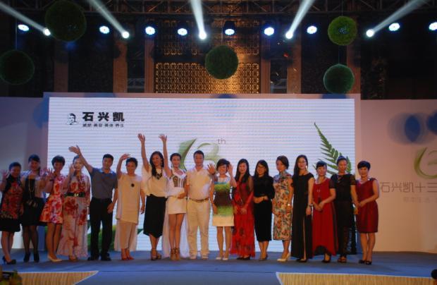 深圳石兴凯13周年庆典策划