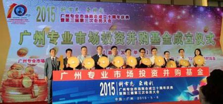 """新常态更精彩""""-广州专业市场商会十周年"""