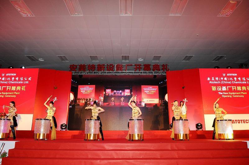 开幕典礼活动现场-鼓舞表演